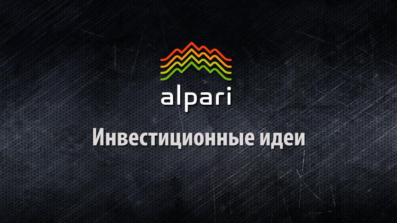 инвестиции альпари