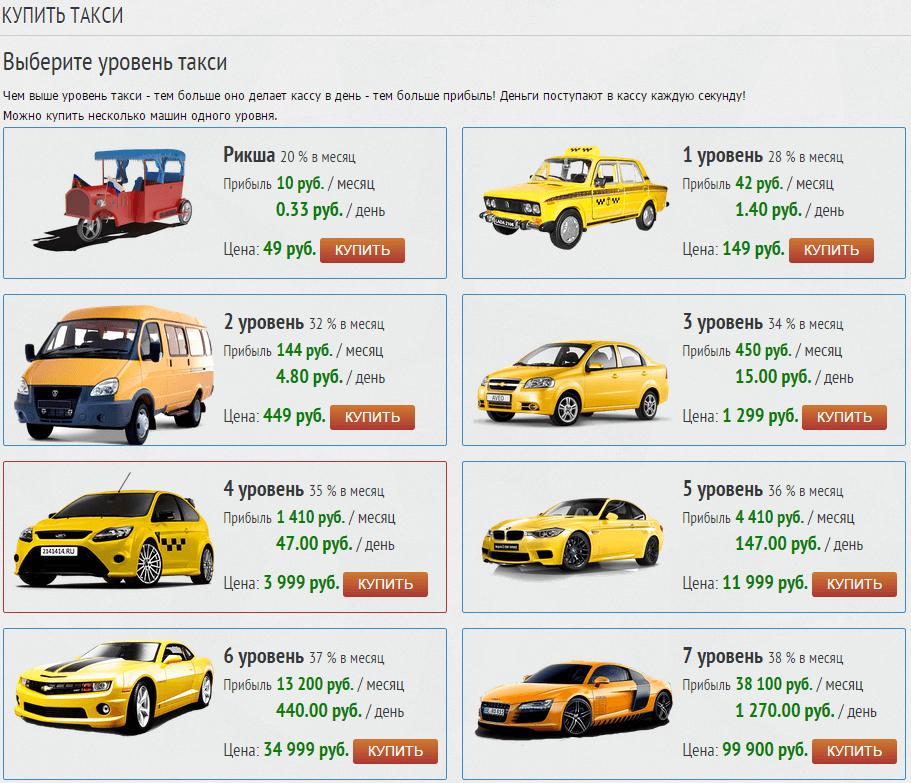 купить такси