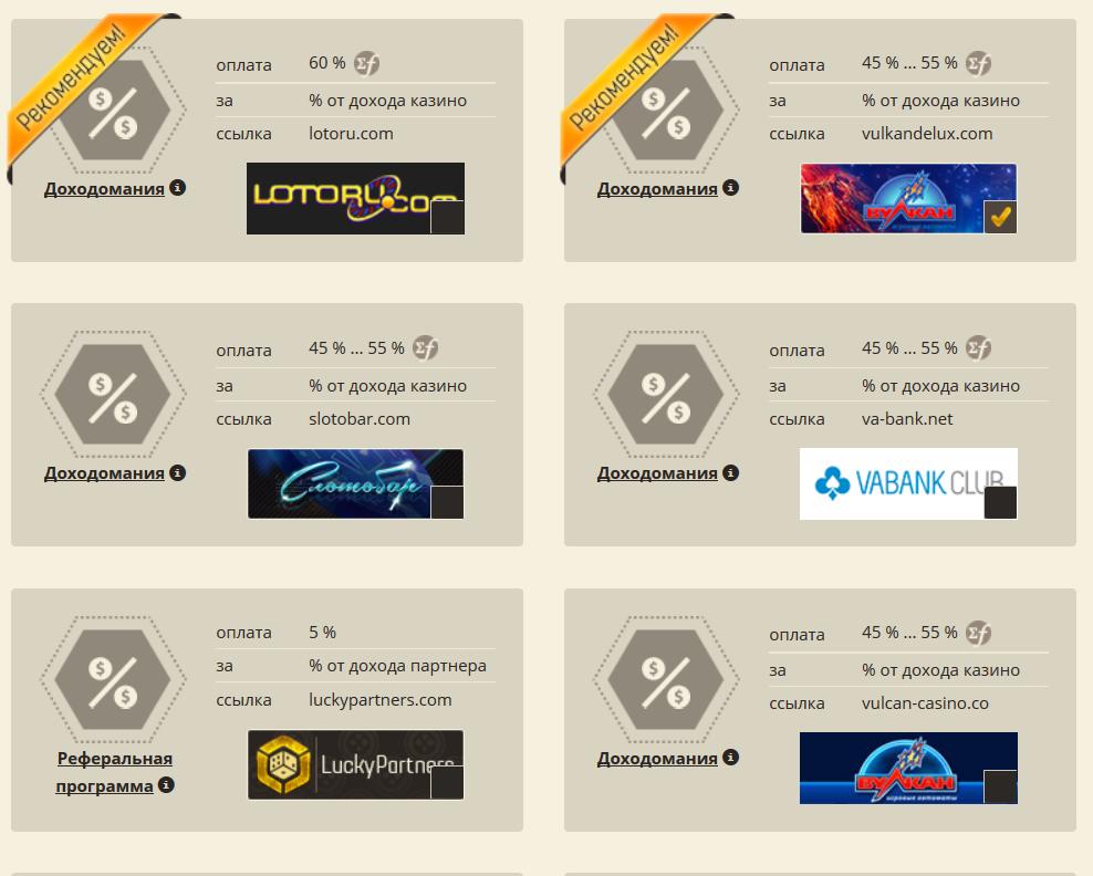 Казино онлайн партнерская программа обзор казино super gaminator