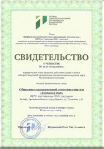 лицензия бк 1 x ставка