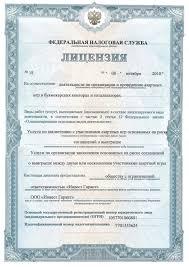 лицензия зенит