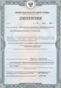 лицензия лига ставок