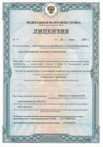 лицензия фонбет