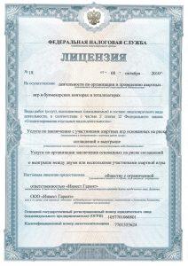 марафон лицензия